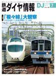鉄道ダイヤ情報_2018年7月号