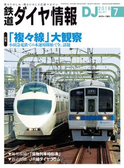 鉄道ダイヤ情報_2018年7月号-電子書籍