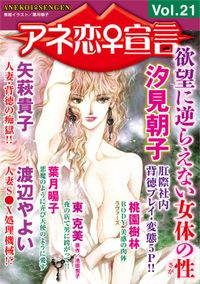 アネ恋♀宣言  Vol.21