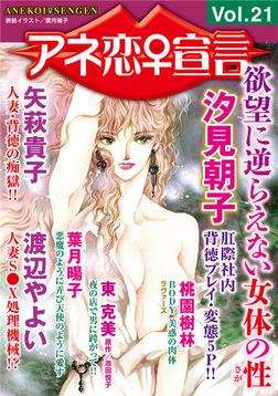 アネ恋♀宣言  Vol.21-電子書籍