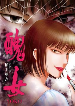 醜女-YOKO-(1)-電子書籍