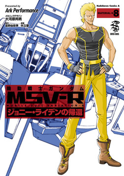 機動戦士ガンダム MSV-R ジョニー・ライデンの帰還(8)-電子書籍