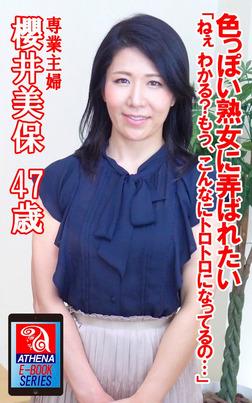 色っぽい熟女に弄ばれたい 「ねぇ わかる?もう、こんなにトロトロになってるの…」 櫻井美保 47歳 専業主婦-電子書籍