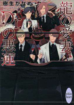 龍の愛妻、Dr.の悪運 龍&Dr.(23)-電子書籍