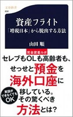 資産フライト 「増税日本」から脱出する方法-電子書籍