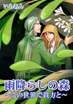 雨降らしの森~この世界で貴方と~(2)-電子書籍