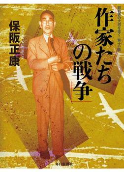 作家たちの戦争―昭和史の大河を往く〈第11集〉-電子書籍