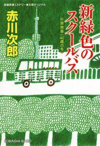 新緑色のスクールバス~杉原爽香四十歳の冬~