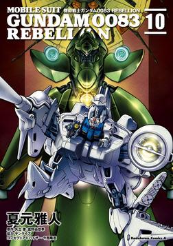 機動戦士ガンダム0083 REBELLION(10)-電子書籍