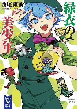 緑衣の美少年-電子書籍