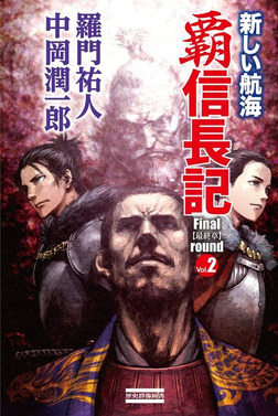 覇 信長記 Final round Vol.2 新しい航海-電子書籍