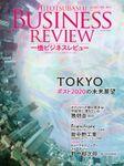 一橋ビジネスレビュー 2020年SPR.67巻4号―TOKYO ポスト2020の未来展望