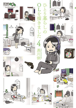 ひとり暮らしのOLを描きました 4巻-電子書籍