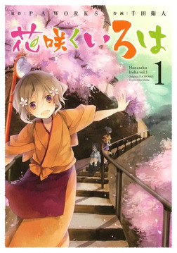 【20%OFF】花咲くいろは【全5冊セット】-電子書籍