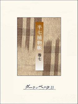半七捕物帳 【分冊版】巻七-電子書籍