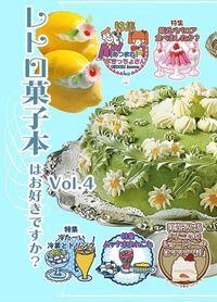 レトロ菓子本はお好きですか? Vol.4