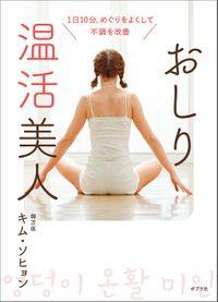 おしり温活美人(ポプラ社)