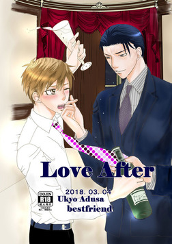 Love After-電子書籍