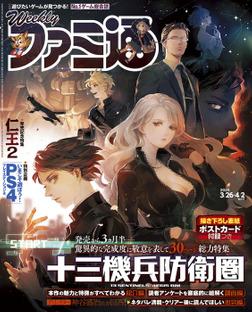 週刊ファミ通 2020年3月26日・4月2日合併号-電子書籍