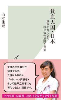 貧血大国・日本~放置されてきた国民病の原因と対策~