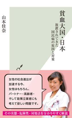 貧血大国・日本~放置されてきた国民病の原因と対策~-電子書籍