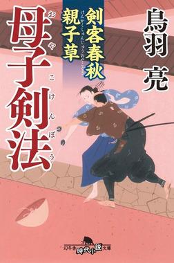剣客春秋親子草 母子剣法-電子書籍