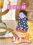【フルカラー】「日本の昔ばなし」 屁ひり嫁