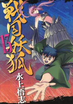 戦国妖狐 13巻-電子書籍