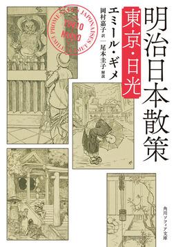 明治日本散策 東京・日光-電子書籍