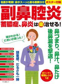 副鼻腔炎 蓄膿症、鼻炎は(楽)治せる!