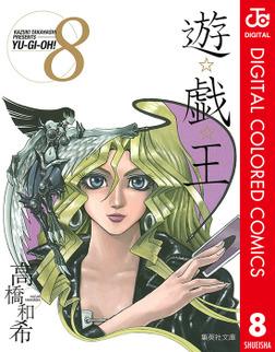 遊☆戯☆王 カラー版 8-電子書籍