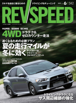 REV SPEED 2019年6月号-電子書籍