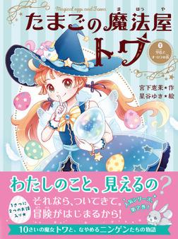たまごの魔法屋トワ2-電子書籍