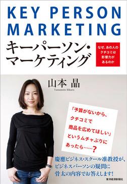 キーパーソン・マーケティング―なぜ、あの人のクチコミは影響力があるのか-電子書籍