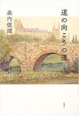道の向こうの道-電子書籍