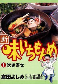 新・味いちもんめ(1)【期間限定 無料お試し版】