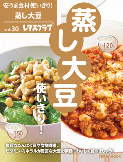 安うま食材使いきり!vol.30 蒸し大豆使いきり!-電子書籍