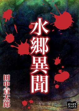 水郷異聞-電子書籍