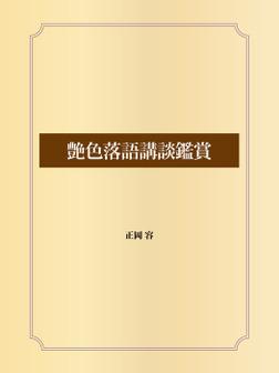 艶色落語講談鑑賞-電子書籍