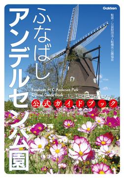ふなばしアンデルセン公園 公式ガイドブック-電子書籍