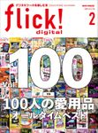flick! digital 2020年2月号 vol.100