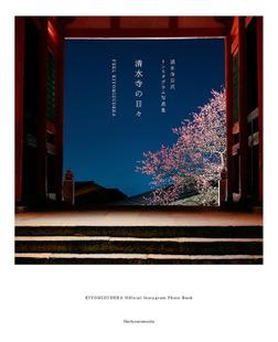 清水寺の日々 FEEL KIYOMIZUDERA-電子書籍