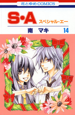 S・A(スペシャル・エー) 14巻-電子書籍