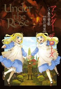 Under the Rose (5) 春の賛歌