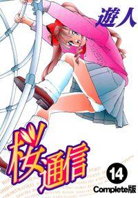 【フルカラーコミック】桜通信 Complete版 14