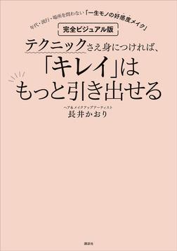 完全ビジュアル版 テクニックさえ身につければ、「キレイ」はもっと引き出せる 年代・流行・場所を問わない「一生モノの好感度メイク」-電子書籍
