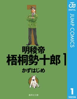 明稜帝梧桐勢十郎 1-電子書籍