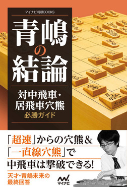 青嶋の結論 対中飛車・居飛車穴熊必勝ガイド-電子書籍