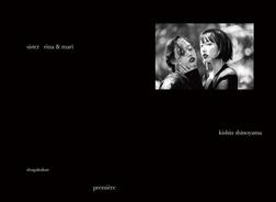 premiere sister rina&mari-電子書籍
