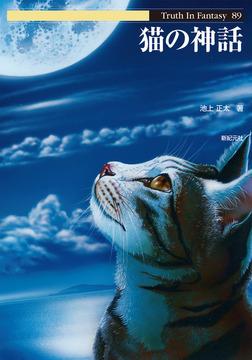 猫の神話-電子書籍